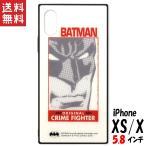 バットマン iPhone Xs X対応スクエアガラスケース BATMAN BTM-75A グルマンディーズ