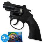 Yahoo!パーティークラッカーのカネコお得セット カネキャップ 玩具ピストル おもちゃ 銃 音だけ/ 8連発用ピストル(弾5箱セット) (u89)