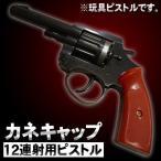 ピストル / カネキャップ12連発用 玩具ピストル (日本製)