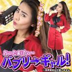 平野ノラ コスプレ お笑い芸人 衣装 余興 イベント コスチューム/ おったまげー バブリーギャル (A-1896_016634)