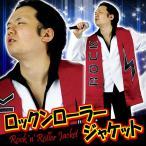 矢沢永吉 コスプレ モノマネ BOSS コスチューム 衣装 イベント/ ロックンローラージャケット (A-1780_016818)