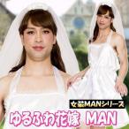 花嫁 コスプレ 女装 ウエディングドレス コスチューム 衣装 仮装
