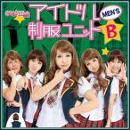 AKB48 コスプレ 衣装 コスチューム 女装 ダンス イベント/ アイドル制服ユニットBメンズ (チェック柄制服2メンズ) (A-0839_837701/839842)