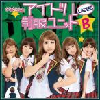AKB48 コスプレ キンタロー 衣装 アキバ なりきり コスチューム 仮装/ アイドル制服 ユニットB レディース (A-0842_837695)