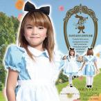 アリスコスプレ / AQUAドレス 子供用140cm  アクアドレス 子供 女の子 不思議の国のアリス アリス_hw16_gl04 (A-0965_460374)