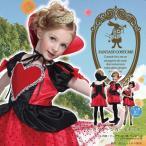 【33%OFF】ハートクイーンガールキッズ 子供用100cm   不思議の国のアリス 女王様 ハロウィン衣装・子供 女の子 アリス_hw16_gl04 (841883)