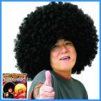 ビッグバンアフロMAX ブラック   ウィッグ アフロヘアー かつら カツラ コスプレ 仮装 変装  (C-0212_008615)