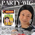 みつあみ カツラ 三つ編み 女子高生 なりきり 女装 ウィッグ