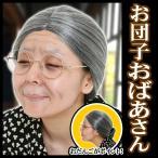 お婆さん カツラ コスプレ お団子ヘアー 老人 カツラ 時代劇