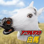 アニマルマスク3 白馬 仮装マスク かぶりもの 変装 パーティーグッズ (C-0020_515242)