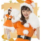 NEW カラフルサンタ(オレンジ)  /サンタ コスプレ カラフル カラーサンタ サンタクロース コスチューム クリスマス 衣装 (873594)