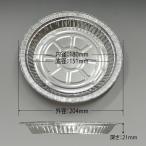 """""""送料無料/直送"""" アルミ丸浅型 RS-2041 アルミ容器 ダイヤパック 1000枚"""