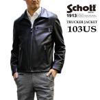 Schott ショット トラッカージャケット103US TRUCKER JACKET メンズ衿付きシングルレザージャケット送料無料
