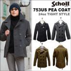 ショッピングschott Schott PEACOAT 753US(ショットピーコートタイトバージョン7118 )【送料無料】メンズ34〜42