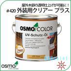 オスモカラー #420 外装用クリアー プラス 透明 0.75L 1缶
