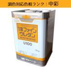1液ファインウレタンU100 中彩色 15kg 1缶 日本ペイント 日塗工見本帳参照色 調色 ニッペ