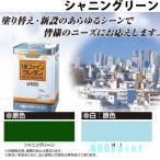 1液ファインウレタンU100 シャニングリーン(原色) 15kg 1缶 日本ペイント ニッペ