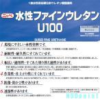 ニッペ 水性ファインウレタンU100 ND色 淡彩 15kgセット 全47色