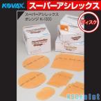 ●スーパーアシレックス オレンジ ディスク K-1300 P-0穴なし Φ125mm 100枚