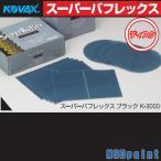 ●スーパーバフレックス ブラック ディスク K-3000 P-0穴なし Φ125mm 100枚
