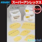 ●スーパーアシレックス レモン ディスク K-800 P-0穴なし Φ125mm 100枚