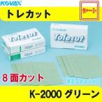 ■トレカット グリーン K-2000 70mm×114mm 8面カット 50枚入り