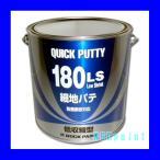 ロッククイックパテ180LS (低収縮型細地・ポリパテ)3.5kg