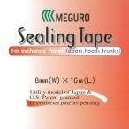 メグロ シーリングテープ 8mm幅 ×16M(1巻)