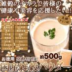 雑穀パウダー500g   発酵焙煎!!   16種類の国産雑穀使用