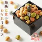 【高級】豆菓子 昔ながらの製法にこだわった・あられミックス300g