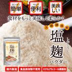 塩麹パウダー150g   万能調味料  無添加 保存料不使用