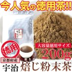 【徳用】ほうじ茶粉末200g 40個入り 京都府産茶葉使用