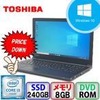 Cランク 東芝 dynabook B55/D Win10 Core i3 メモリ8GB SSD240GB DVD Bluetooth Office付 無線マウス付 中古 ノート パソコン PC