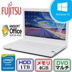 中古ノートパソコン富士通 LIFEBOOK AH42/X FMVA42XW Windows 10 Home 64bit Celeron 1.5GHz 4GB 1000GB DVDマルチ 15.6インチ S0905N047 送料無料
