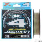 よつあみ(YGK YOZ-AMI) XBRAID スーパージグマン X4 200m 2.5号