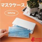 マスクケース ハードケース プラスチック 携帯用 箱型 コンパクト 白 無地 ホワイト 無印 おしゃれ 収納ケース 軽量 洗える