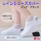 レインシューズカバー 防水 靴カバー 雨 靴 カバー 通勤 通学 携帯