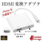 Lightning to HDMI 変換アダプタ iPhone ライトニング 変換ケーブル iPad iPod テレビ モニター 大画面