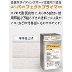 パーフェクトプライマー;ホワイト_4kgセット 日本ペイント 塗料