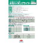 水性ハイポンプライマー;グレー_4kg 日本ペイント 塗料