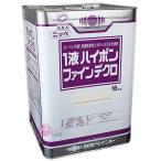 1液ハイポンファインデクロ;黒さび色_16kg 日本ペイント 塗料