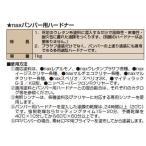 naxバンパー用ハードナー_1kg 日本ペイント 塗料