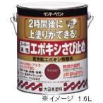 ショッピングレシピ スーパー油性エポキシさび止め 3L サンデーペイント 塗料