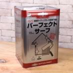 パーフェクトサーフ_15kg 日本ペイント 塗料