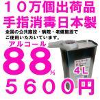 【日本製】無水エタノール88 アルコール消毒液濃縮タイプ 4L【在庫あり:翌営業日出荷予定】