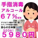 日本製アルコール消毒液 67%エタノール(手指用・マスク用)500ml【在庫あり:1〜3営業日出荷予定】お肌にやさしいグリセリン配合