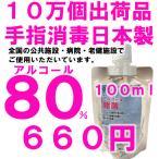 【日本製】非ジェルアルコール消毒液80%エタノール 100ml【在庫あり:翌営業日出荷予定】お肌にやさしいグリセリン配合
