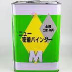 ニュー密着バインダーM 4L メグロ化学*小分品 塗料