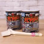 サビキラープロ 1kg×2缶セット 購入特典有 BAN-Zi 塗料