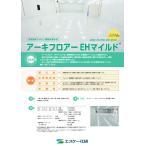 送料無料:アーキフロアーEHマイルド 15kgセット エスケー化研 塗料